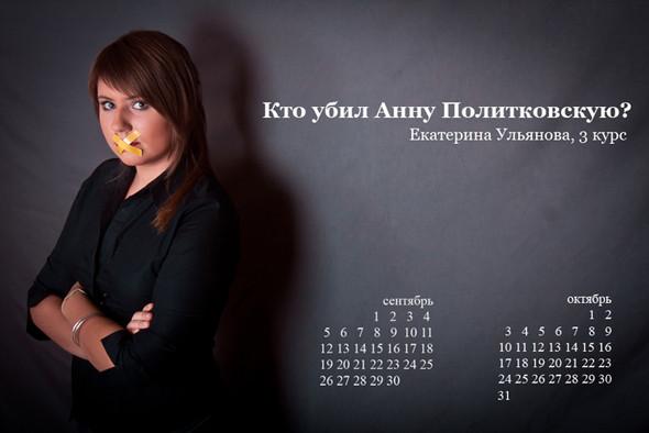 Календарные войны. Изображение № 19.