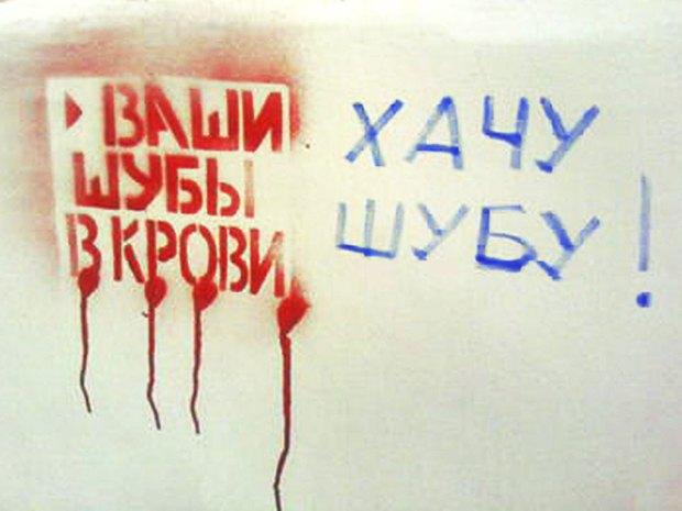 «Будь трезв и опасен» и другие надписи на стенах из коллекции Андрея Логвина. Изображение № 34.