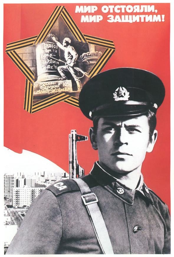 Искусство плаката вРоссии 1884–1991 (1985г, часть1-ая). Изображение № 20.