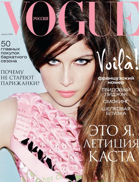 50 последних обложек Vogue. Изображение № 31.