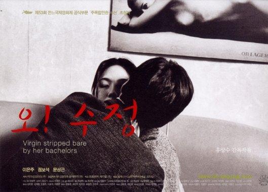 Девственница, раздетая холостяками (Oh! Soo-jung). Изображение № 1.