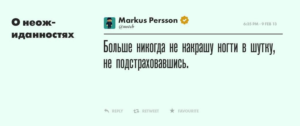 Маркус Перссон, создатель Minecraft. Изображение № 8.