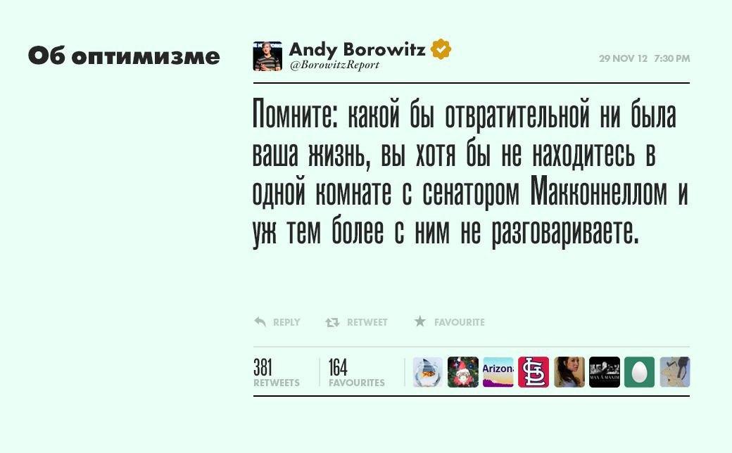 ЭндиБоровитц,журналист ивыдумщик . Изображение № 12.