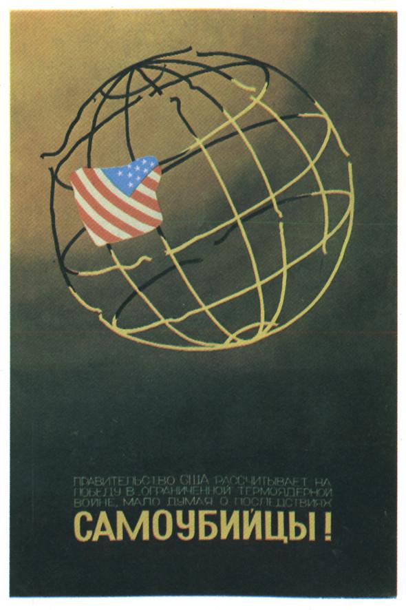 Искусство плаката вРоссии 1884–1991 (1985г, часть 4-ая). Изображение № 9.