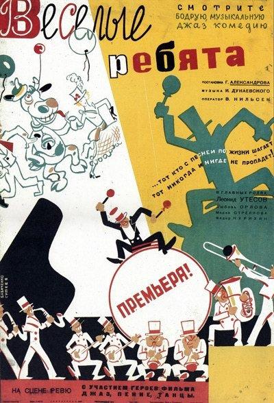 Постеры ксоветским фильмам. Продолжение. Изображение № 3.