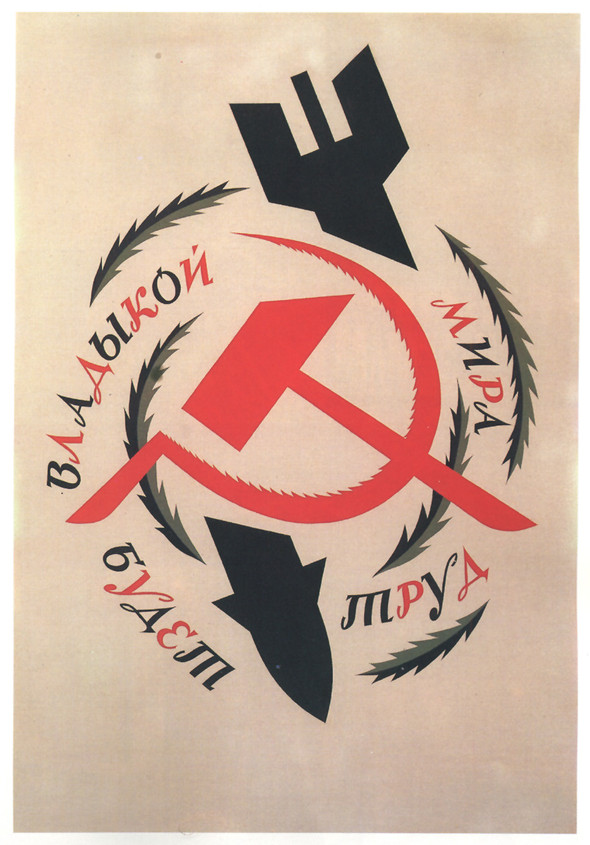 Искусство плаката вРоссии 1884–1991 (1985г, часть1-ая). Изображение № 21.