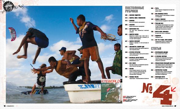 Изображение 1. Новый номер журнала KITEWORLD #4.. Изображение № 1.