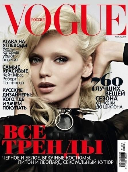 Коллекция Gucci SS 2011 появилась на 50 обложках журналов. Изображение № 7.