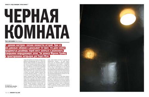 Свежий номер журнала «Проектор». Изображение № 12.