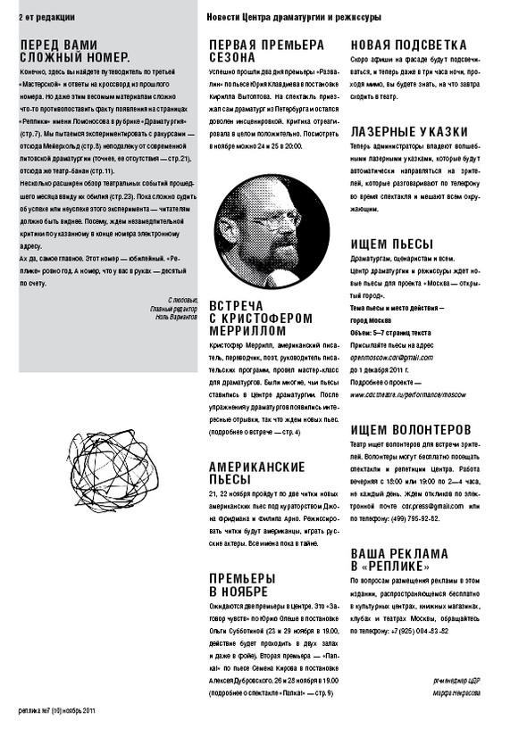 Реплика 10. Газета о театре и других искусствах. Изображение № 2.