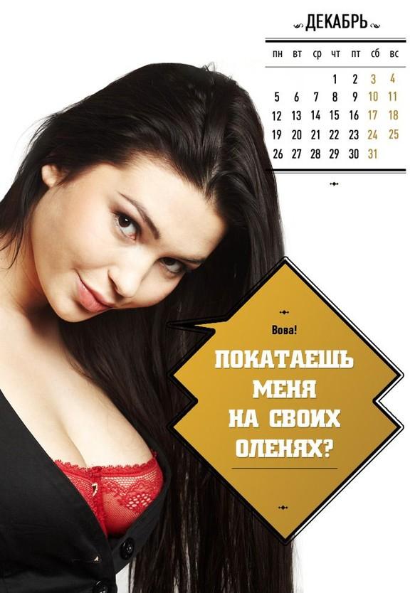 Календарные войны. Изображение № 58.