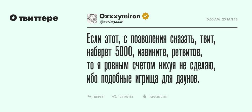 Oxxxymiron, рэпер и бунтарь. Изображение № 8.