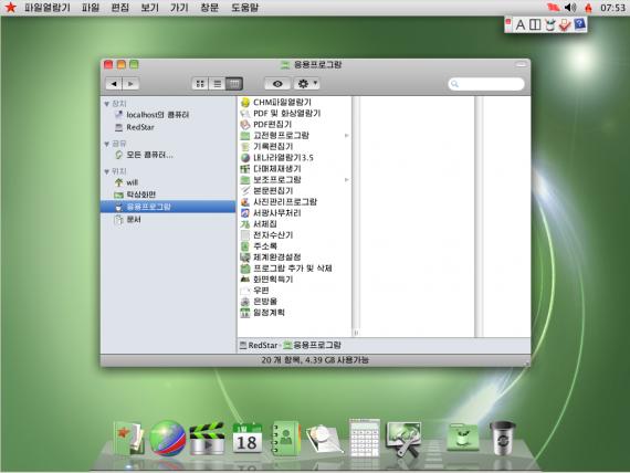 Северокорейская операционка похожа на Mac OS. Изображение № 5.