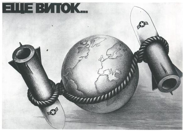 Искусство плаката вРоссии 1884–1991 (1985г, часть 2-ая). Изображение № 13.