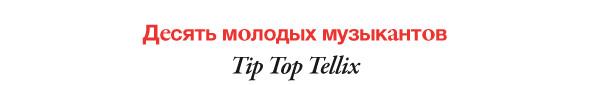 Изображение 2. 10 молодых музыкантов. Tip Top Tellix.. Изображение № 2.