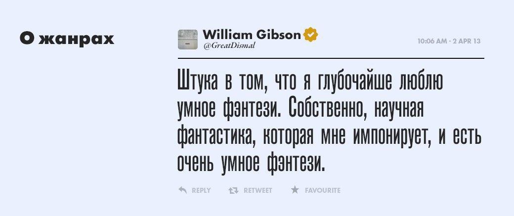 Уильям Гибсон,  писатель и отец киберпанка. Изображение № 10.