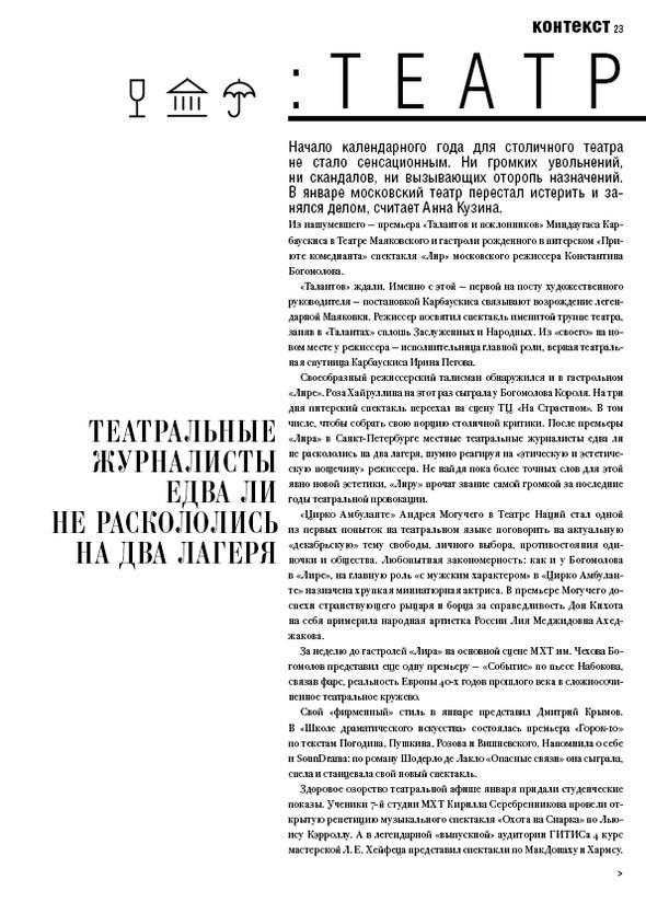 Реплика 13. Газета о театре и других искусствах. Изображение № 23.