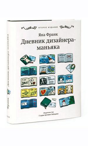 Личный опыт: 5 российских иллюстраторов, которые работают для зарубежных проектов. Изображение № 90.