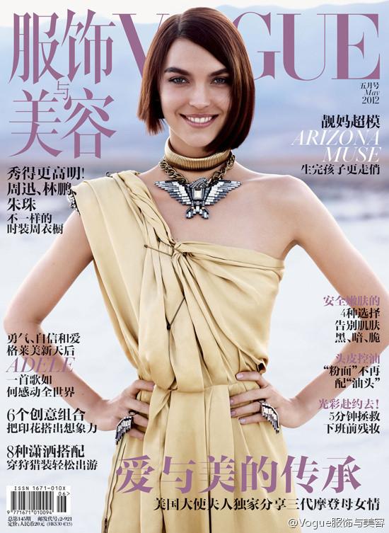Обложки: Vogue, Elle, Dress to Kill и другие. Изображение № 3.