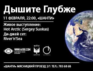 [E21] Hot Arctic - The Earth. Изображение № 3.