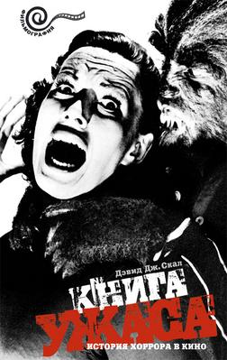 Книга ужаса: История хоррора вкино. Скал ДэвидДж. Изображение № 1.