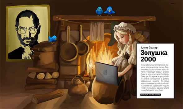 Июльский интернет на страницах электронного глянца. Изображение № 11.