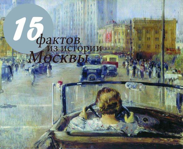 15 фактов из истории Москвы. Изображение № 1.