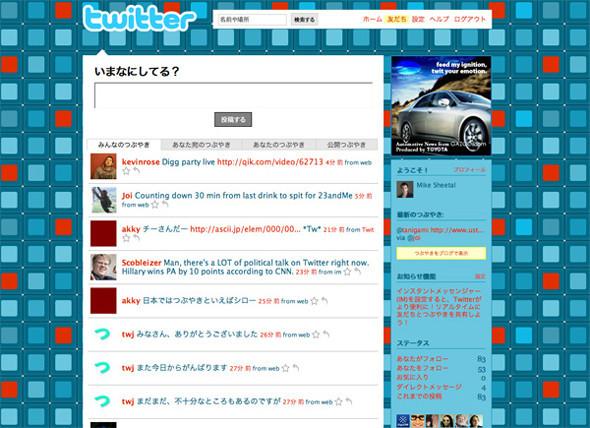 В Twitter появится реклама. Изображение № 2.