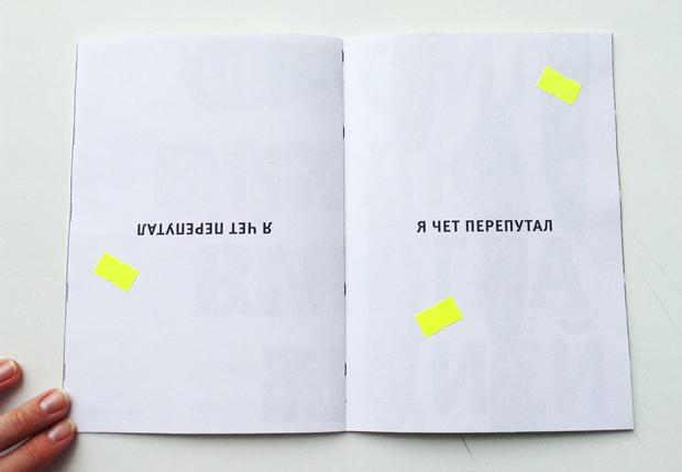 В ВШЭ сделали брошюру о типичных «отмазках» студентов. Изображение № 10.