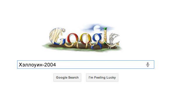 Поиграть со шрифтами: Гид по логотипам Google. Изображение № 11.