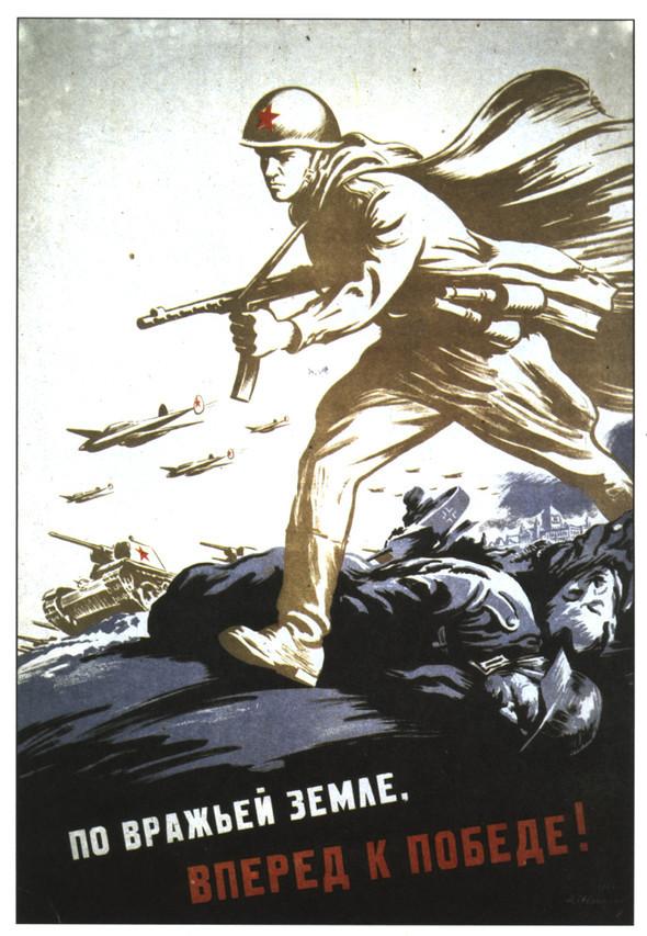 Искусство плаката вРоссии 1945–1953гг. Изображение № 16.