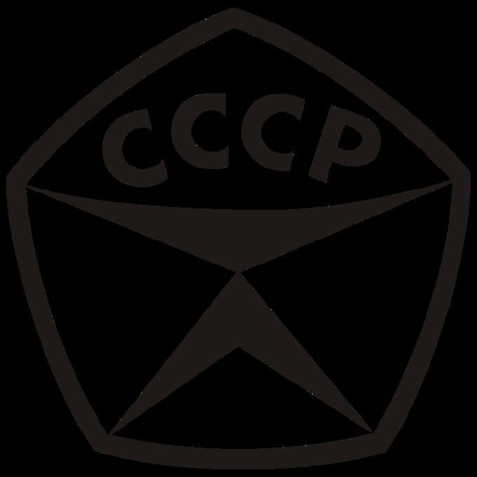 Изображение «Знака качества», которое использовали в советский период. Изображение № 3.