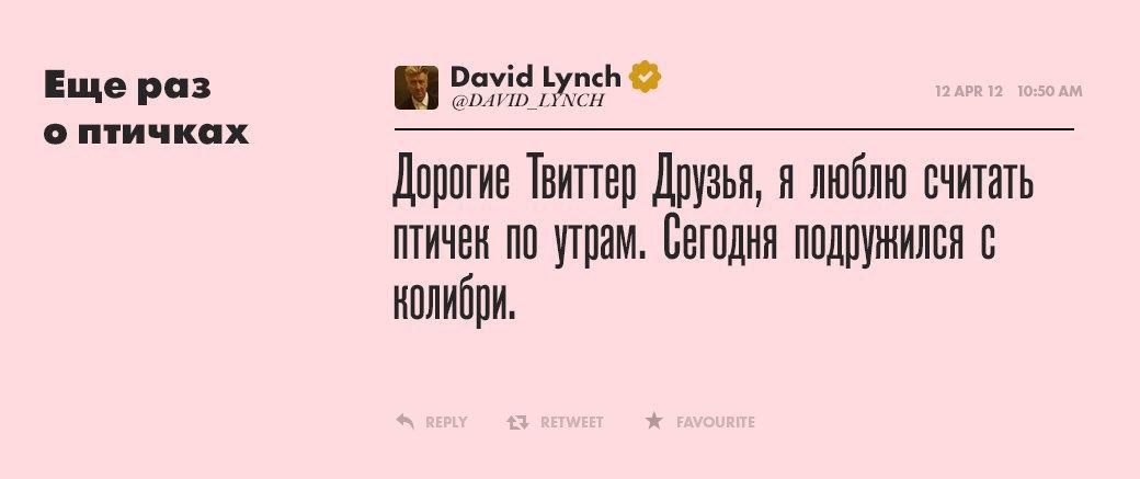 Дэвид Линч, режиссер  и святая душа. Изображение № 5.