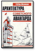 Арт-альбомы недели: 10 книг об утопической архитектуре. Изображение № 134.