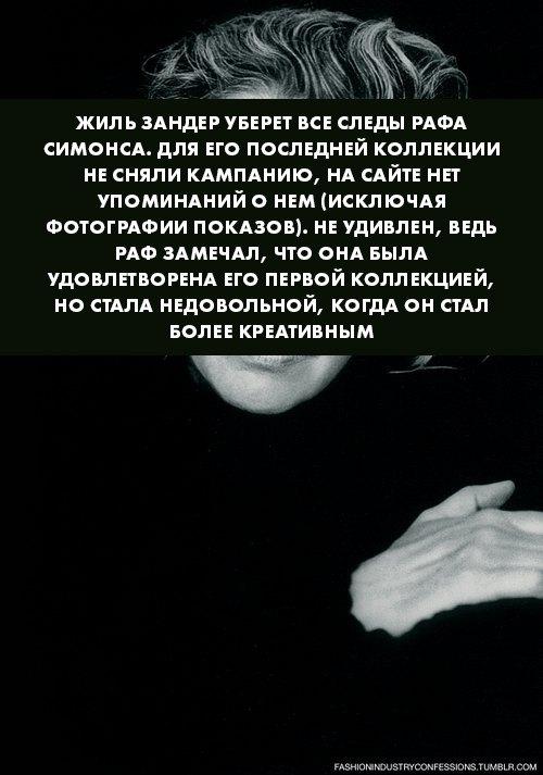 Кто убил блог Fashion Industry Confessions. Изображение № 5.