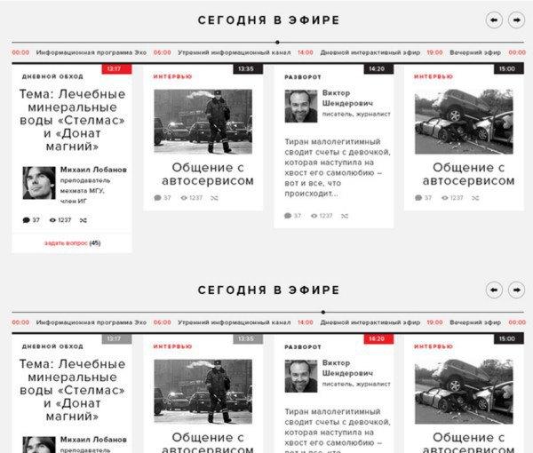 Опубликован редизайн сайта «Эха Москвы». Изображение № 7.