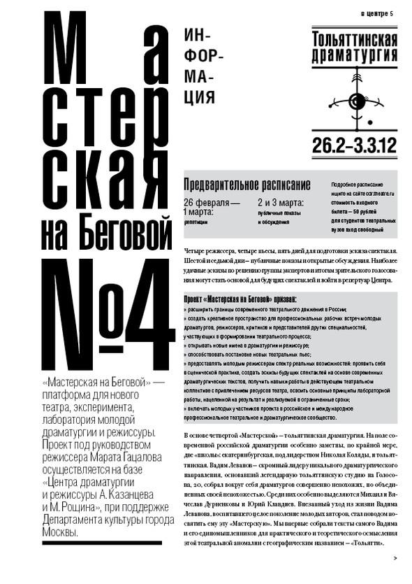 Реплика 13. Газета о театре и других искусствах. Изображение № 5.