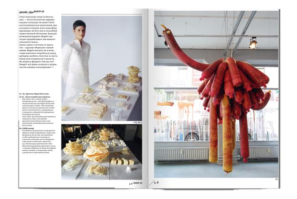 Журнал о дизайне [кАк) изменит и оформление, и содержание. Изображение №2.