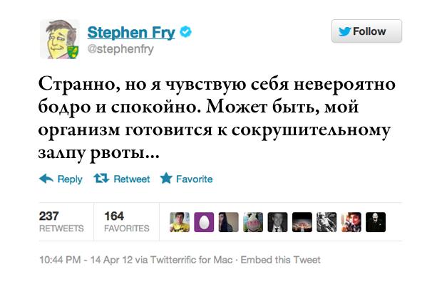 Стивен Фрай, актер и писатель. Изображение № 19.