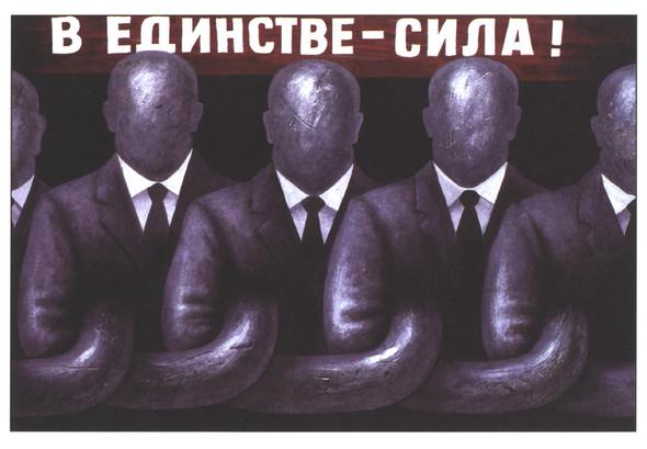 Искусство плаката вРоссии 1884–1991 (1991г, часть10-ая). Изображение № 27.