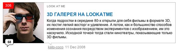 ТОПсамого-самого наLookatme за2008 год. Изображение № 13.