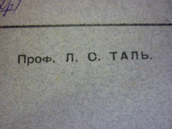 Книги из прошлого - книги настоящего. Изображение № 10.