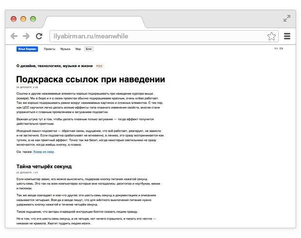 Что читать:  10 информативных блогов на русском . Изображение № 3.