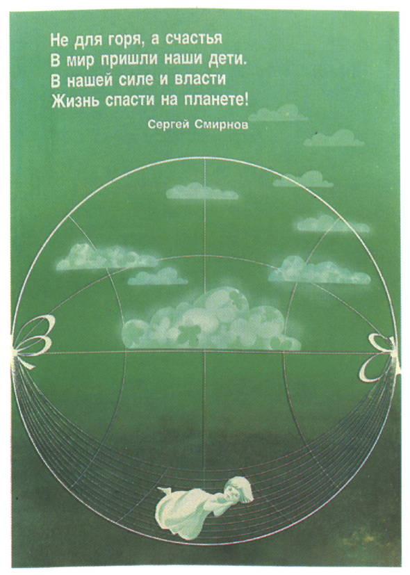 Искусство плаката вРоссии 1884–1991 (1991г, часть 3-я). Изображение № 18.