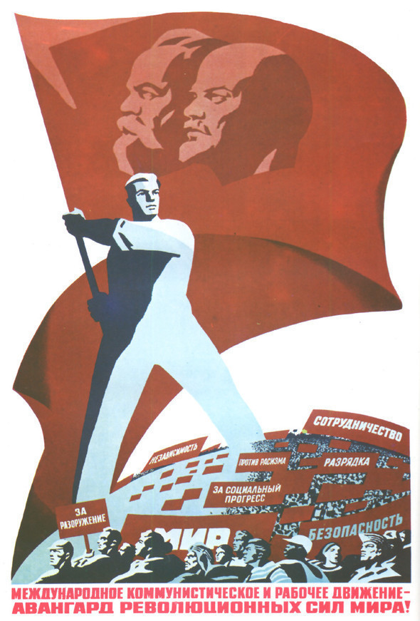 Искусство плаката вРоссии 1961–85 гг. (part. 2). Изображение № 33.