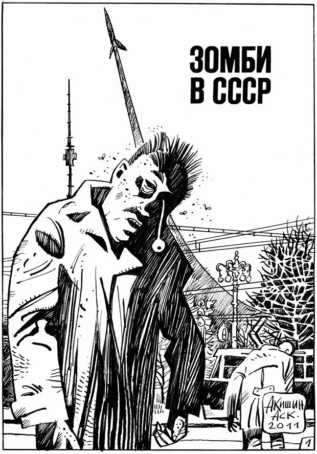 Автор комикса Undertow о любимых русских художниках. Изображение № 5.