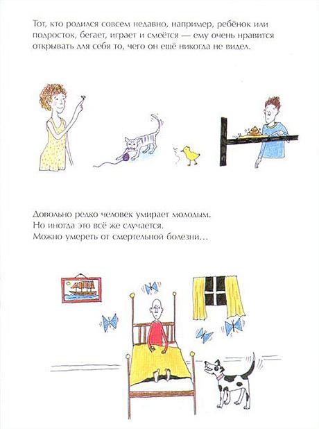 КНИГА ОСМЕРТИ. Изображение № 8.
