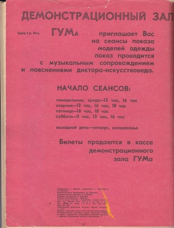 ГУМ отдел мод 1974г. Изображение № 37.