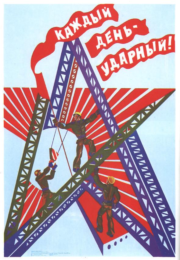 Искусство плаката вРоссии 1961–85гг. (part. 1). Изображение № 1.