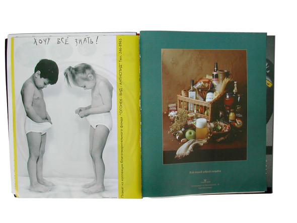Птюч #1 (1994) и#6 (1995–96). Изображение № 40.